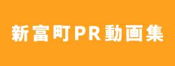 新富町PR動画