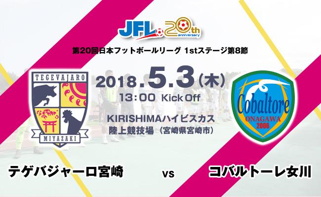 5月3日第20回日本フットボールリーグ1stステージ 第8節