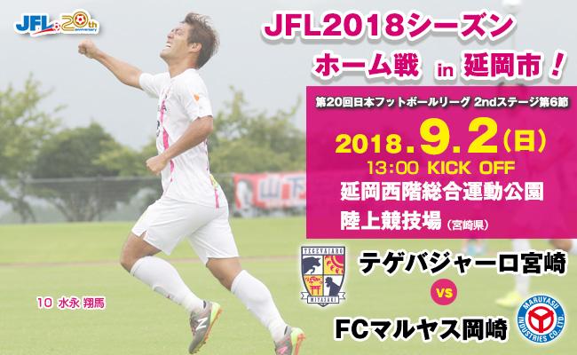 9/2(日)JFL2ndステージ第6節vsFCマルヤス岡崎