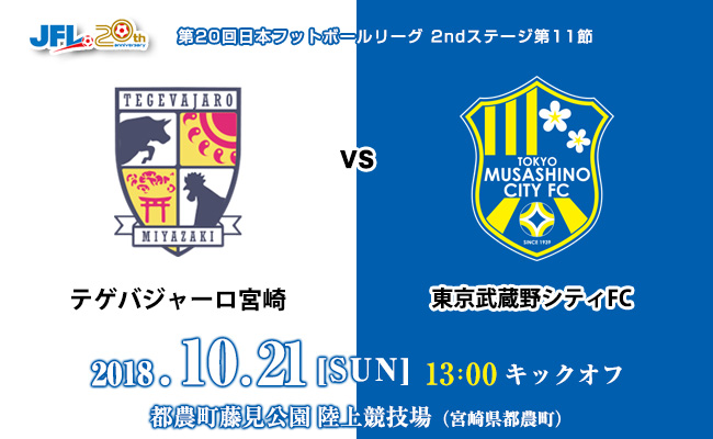 10/21:JFL2ndステージ第11節vs東京武蔵野シティFC