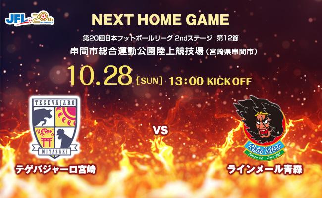 10/28JFL2ndステージ第12節vsラインメール青森