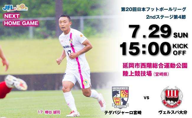 7/29(日)延岡ホームゲーム vsヴェルスパ大分