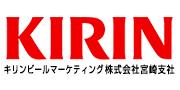 キリンビールマーケティング株式会社宮崎支社