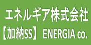 エネルギア株式会社加納SS