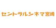 セントラルシネマ宮崎