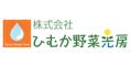 株式会社ひむか野菜工房