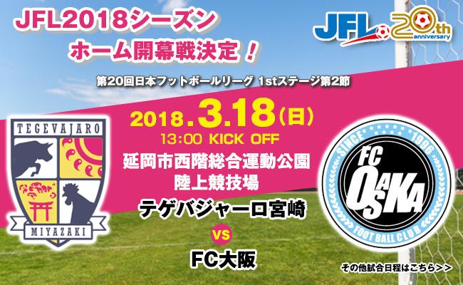 JFL1stステージ第2節の試合日程