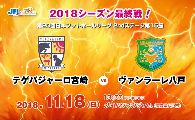 11/18:JFL2018シーズン最終戦vsヴァンラーレ八戸