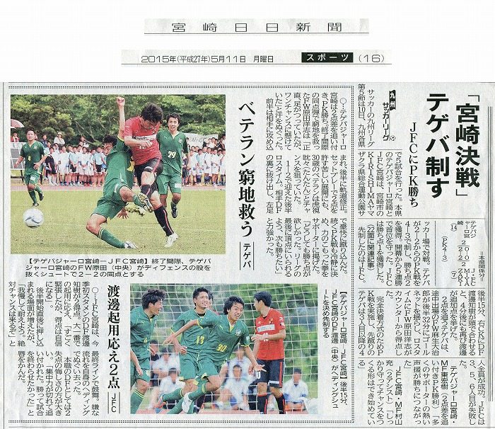 150512_宮日vsJFC宮崎
