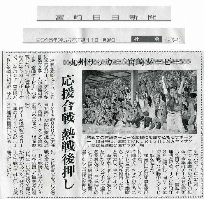 150512_宮日宮崎決戦応援合戦