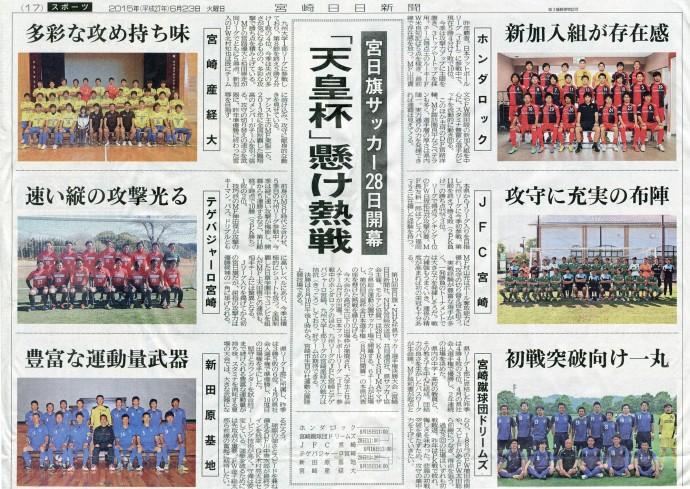 20150623_宮日17面スポーツ【天皇杯懸け熱戦】