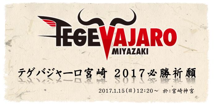 20170115kigan