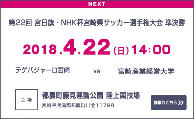 4月22日NHK杯準決勝