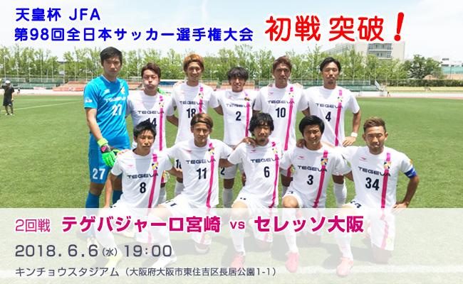 6/6天皇杯2回戦(vsセレッソ大阪)