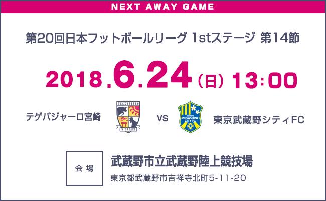 6/24東京武蔵野シティFC戦