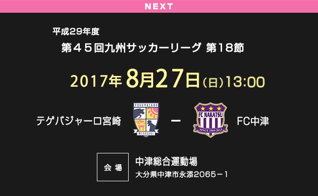 九州リーグ第18節の試合日程告知