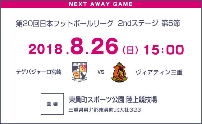 8/26(日)AWAYGAME(vsヴィアティン三重)