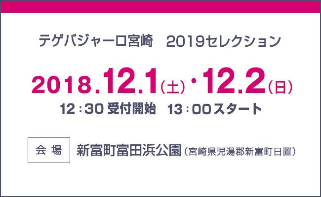 12/1・12/2:セレクション2019