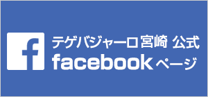 テゲバジャーロ宮崎公式facebookページ
