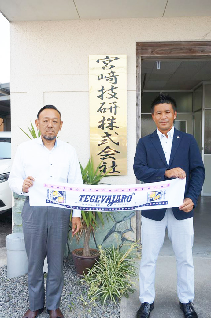 宮崎技研石井社長とテゲバジャーロ宮崎柳田代表