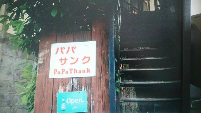 パパサンクの看板