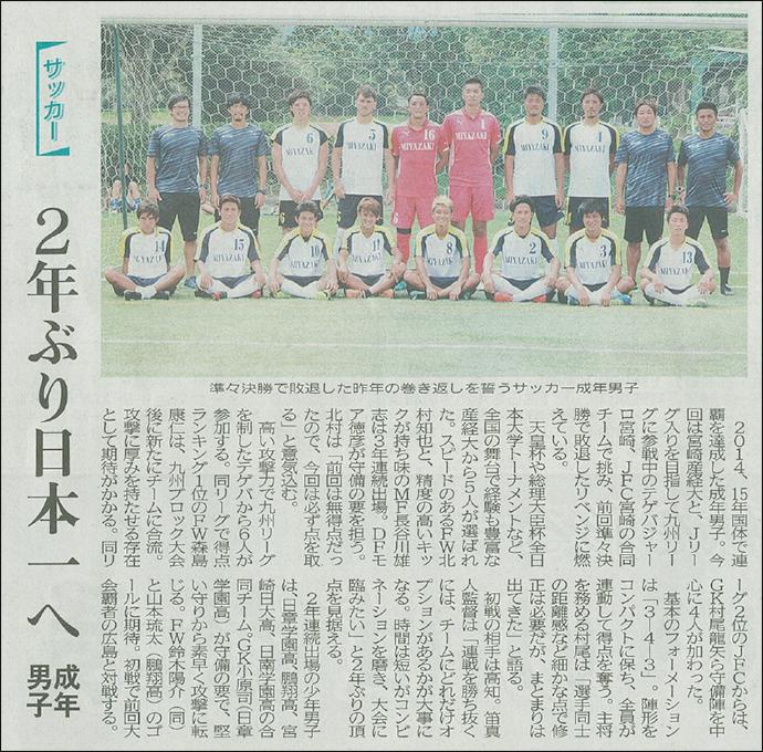 平成29年9月27日付宮崎日日新聞