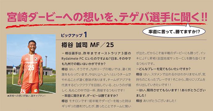 マッチングプログラムパンフレット(樽谷選手コメント)