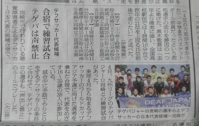 11月5日付朝日新聞記事