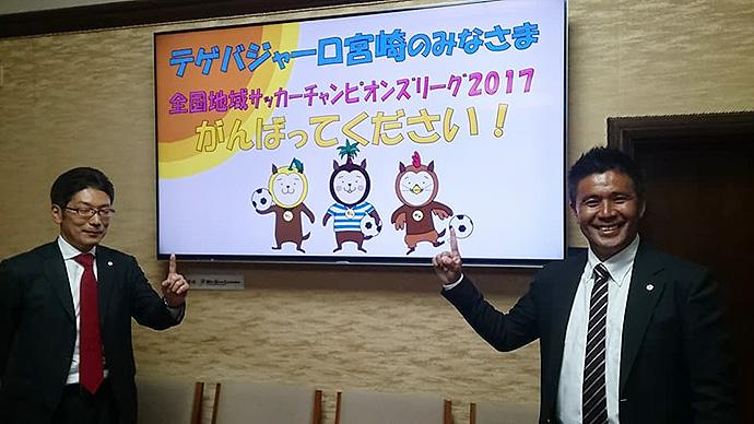 11月8日河野俊嗣宮崎県知事表敬訪問