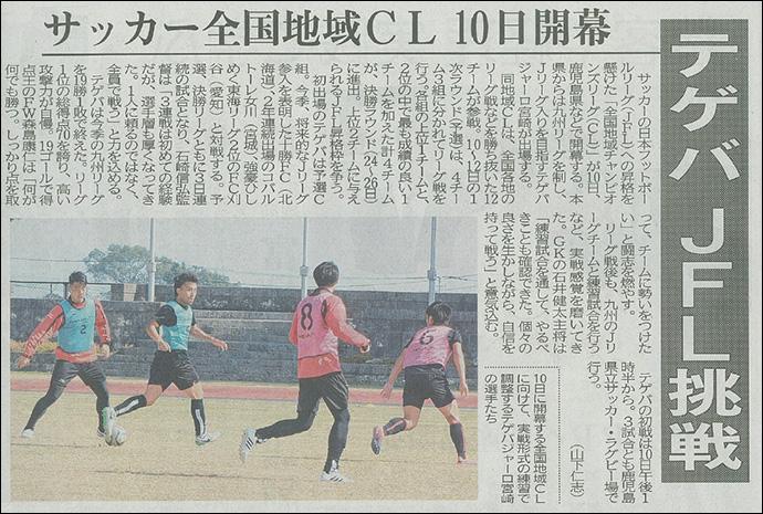11月8日付宮崎日日新聞