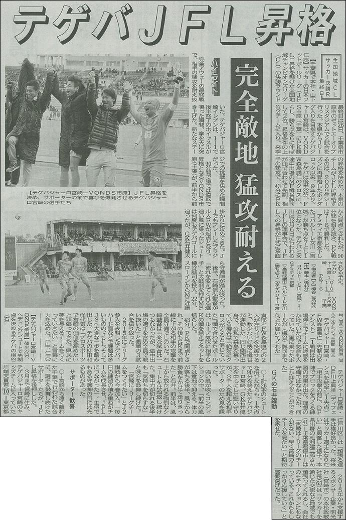 11月27日付宮崎日日新聞