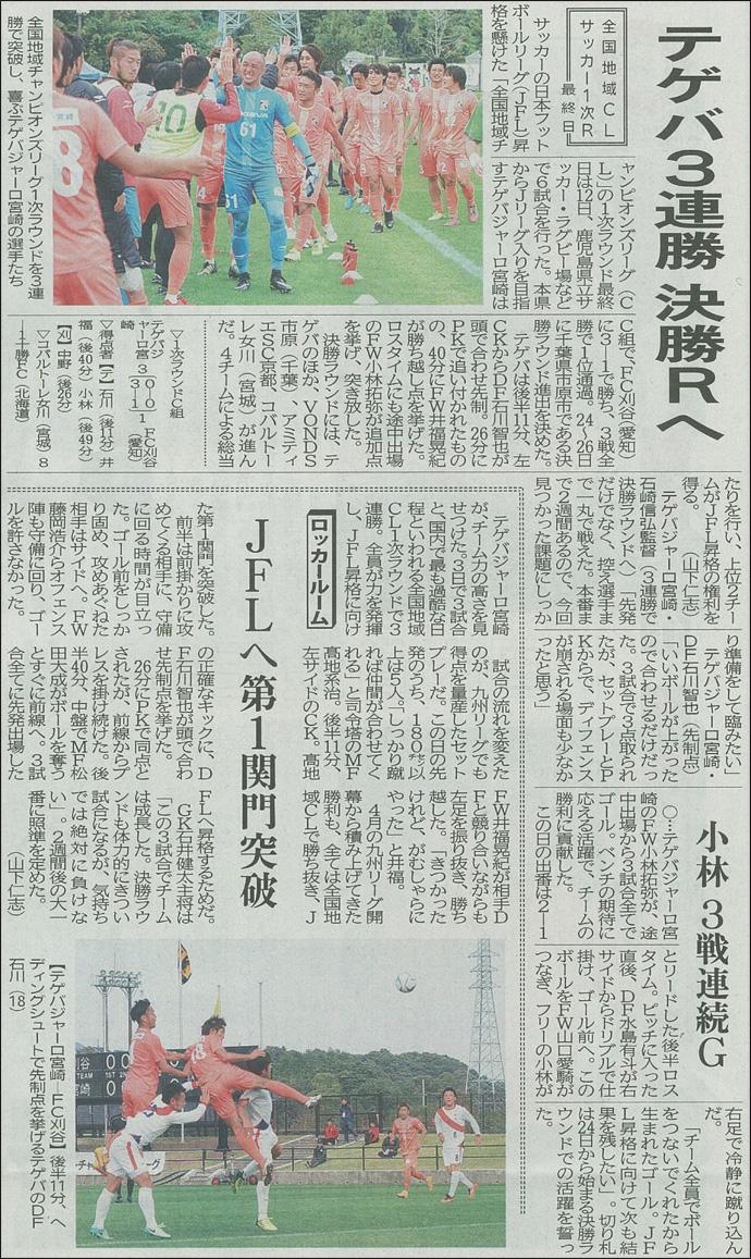 11月13日宮日新聞スポーツ面