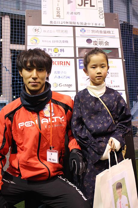 水島選手と女の子