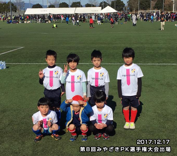 第8回みやざきPK選手権大会出場