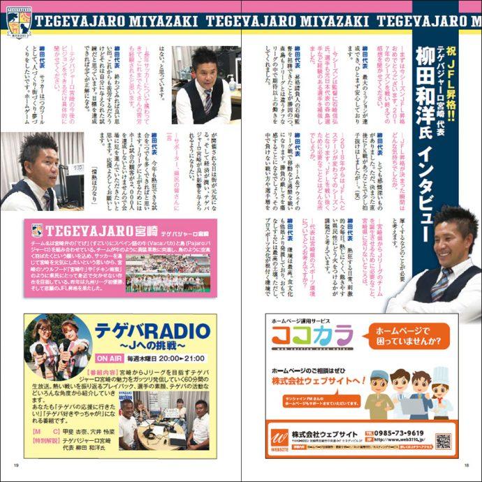 【ONAIR】2018年1-3月号テゲバジャーロ宮崎 代表 柳田和洋氏インタビュー掲載ページ
