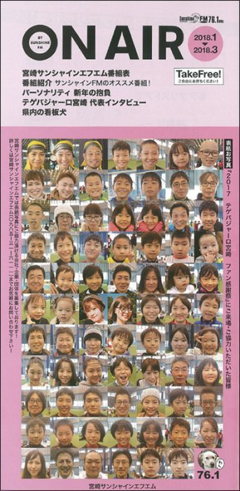 【ONAIR】2018年1-3月号表紙