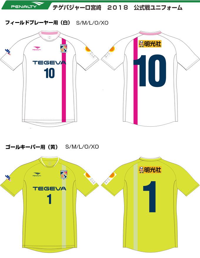2018シーズンユニフォーム