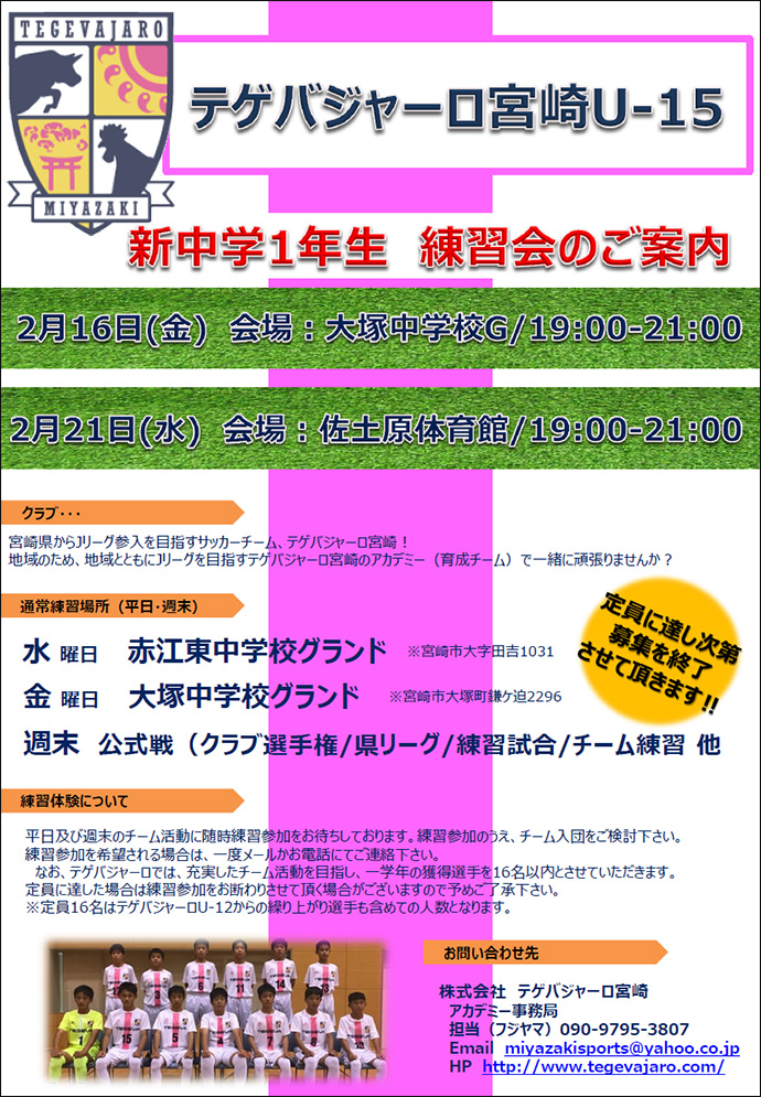 【U-15】新中学1年生 練習会のご案内
