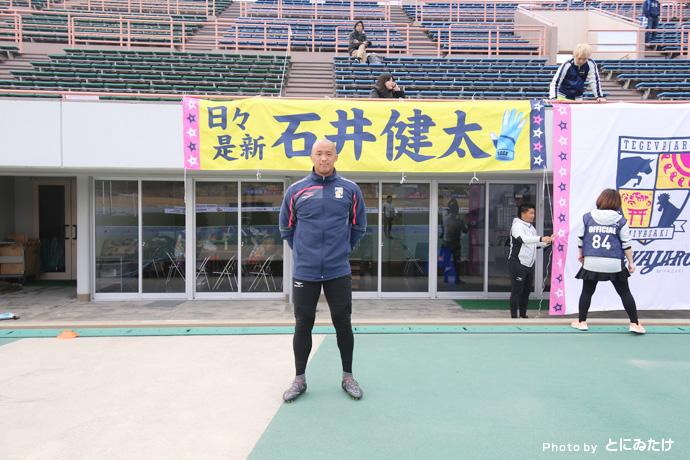 自身の横断幕の前に立つ石井選手