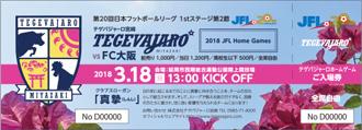 ホームゲームチケット(1試合ごとの入場券)