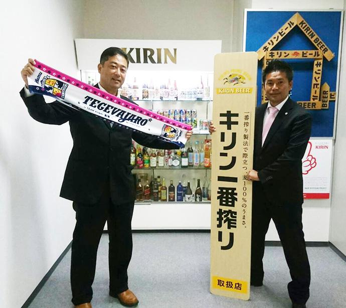 キリンビール株式会社宮崎支社様