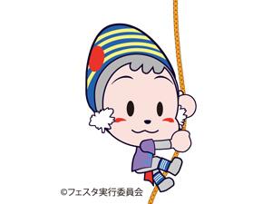 「のぼりざるフェスタ」のマスコットキャラクター『のぼるくん』