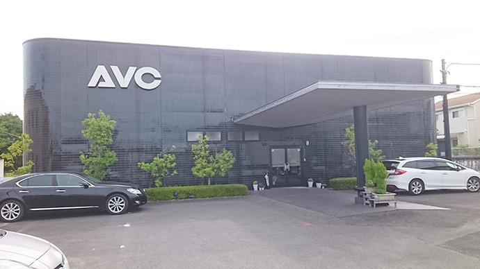 AVC放送開発外観写真