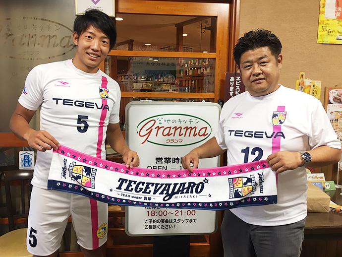 テゲバジャーロ宮崎山下宏輝選手とばあちゃん本舗株式会社様