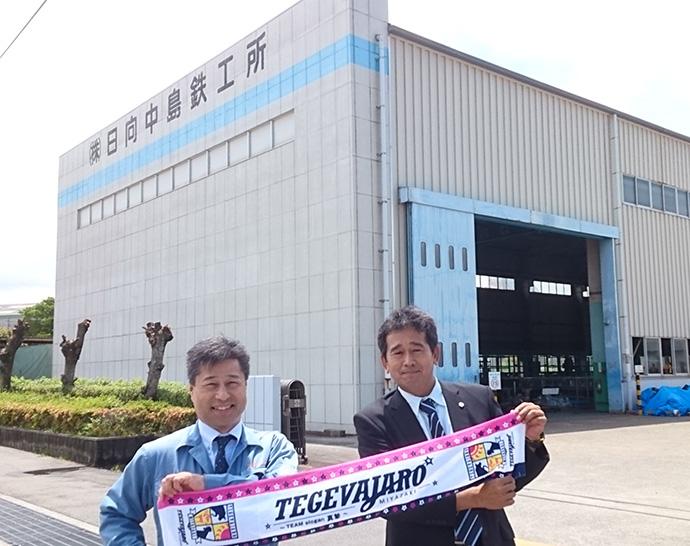株式会社日向中島鉄工所島原社長とテゲバジャーロ宮崎事務局長杉谷
