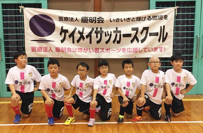 ケイメイサッカースクール集合写真