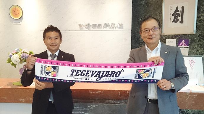 株式会社テゲバジャーロ宮崎柳田代表と宮崎日日新聞社常務取締役業務局長和田様