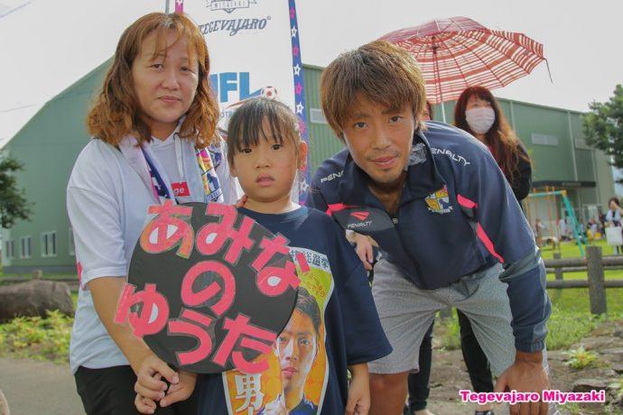 三島選手&サポーター