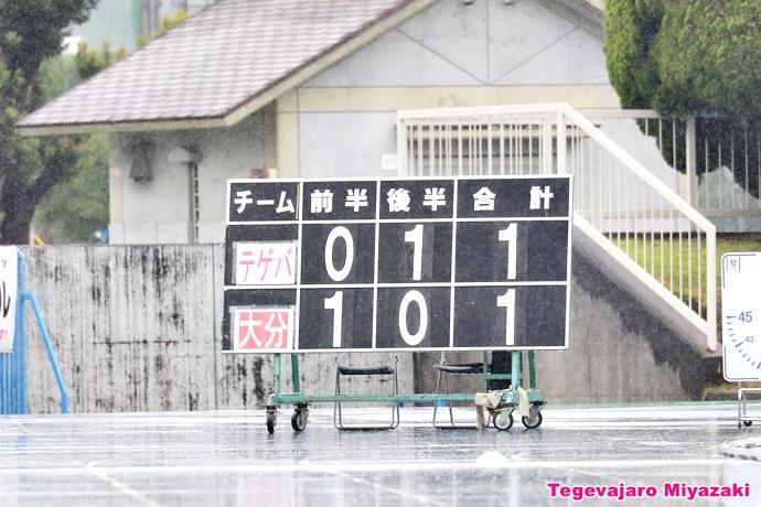 テゲバジャーロ宮崎vsヴェルスパ大分戦試合中11