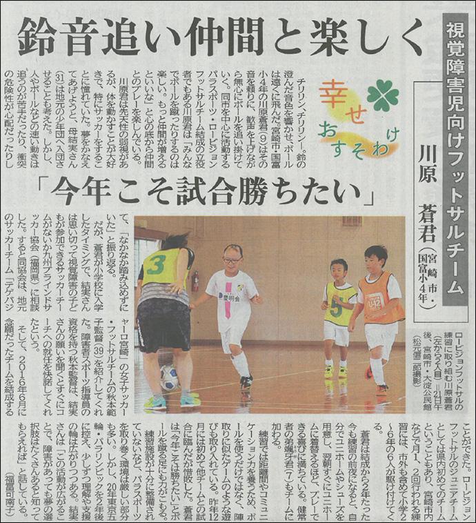 7/23付宮崎日日新聞